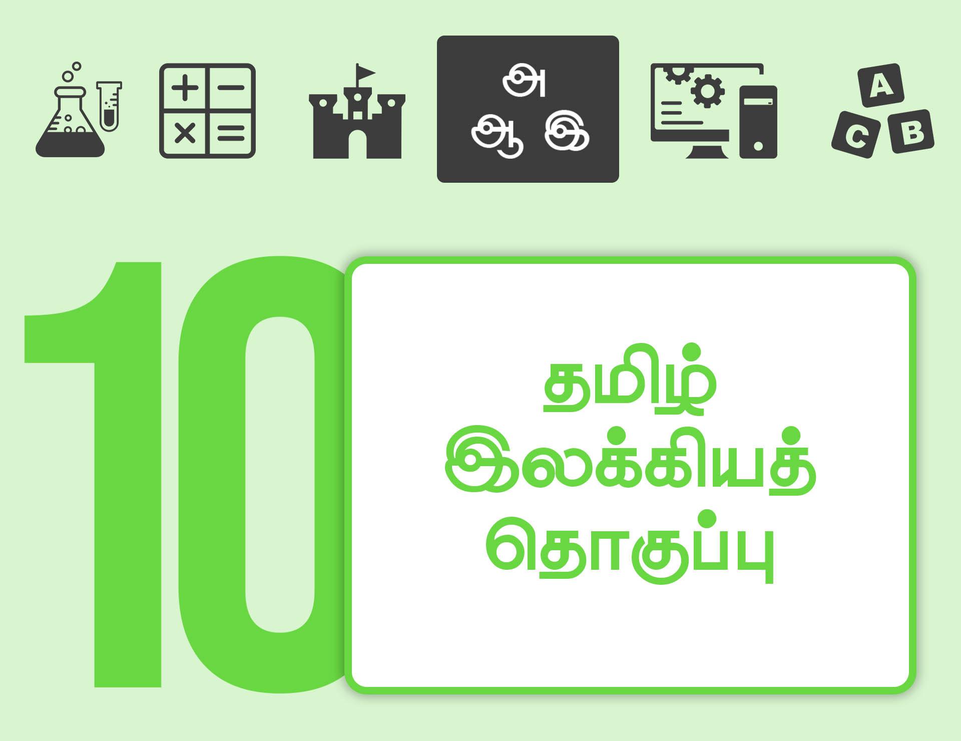 தரம் 10 தமிழ் இலக்கியத் தொகுப்பு