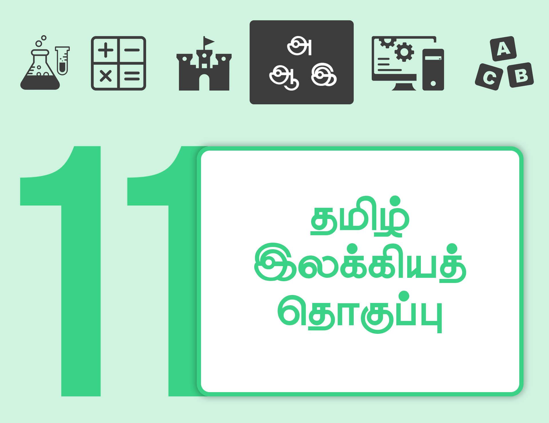 தரம் 11  தமிழ் இலக்கியத் தொகுப்பு